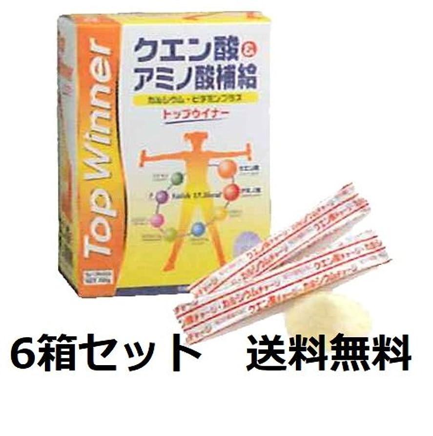 目覚める裕福な突然のトップウイナー 6箱セット アミノ酸?クエン酸飲料 5g×30本入(150g)×6箱