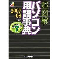 超図解 パソコン用語事典〈2007‐08年版〉 (超図解シリーズ)