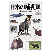 日本の哺乳類 (フィールドベスト図鑑)