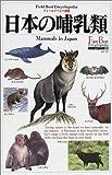 日本の哺乳類 (フィールドベスト図鑑) 画像