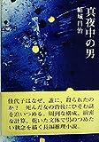 真夜中の男 (1979年)