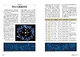 四季の星座神話: 美しい星座絵でたどる 画像