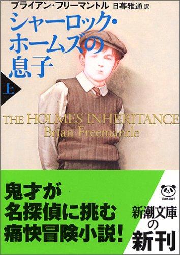 シャーロック・ホームズの息子〈上〉 (新潮文庫)の詳細を見る