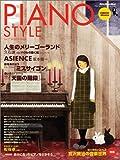 PIANO STYLE (ピアノスタイル) Vol.7 (リットーミュージック・ムック)