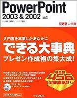 できる大事典 PowerPoint 2003&2002 対応 (できる大事典シリーズ)