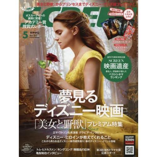 SCREEN(スクリーン) 2017年 05 月号 [雑誌]