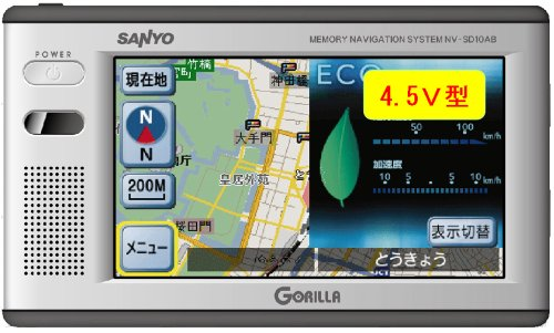 SANYO メモリーポータブルナビゲーション 「mini GORILLA」 NV-M10