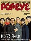 POPEYE (ポパイ) 2011年 09月号 [雑誌]