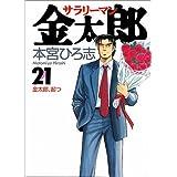 サラリーマン金太郎 21 (ヤングジャンプコミックス)