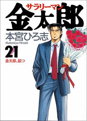 サラリーマン金太郎 (21) (ヤングジャンプ・コミックス)
