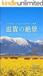 滋賀の絶景: 日本の美しい風景