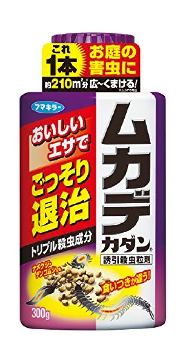 ロースト特許瞑想カダン ムカデ用 誘引殺虫剤 粒タイプ 300g