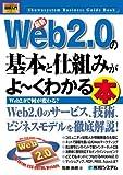 図解入門ビジネス最新Web2.0の基本と仕組みがよ~くわかる本 (How‐nual Business Guide Book)