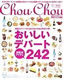 月刊 ChouChou (シュシュ) 関西 2007年 01月号 [雑誌]