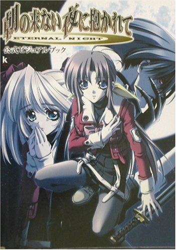 朝の来ない夜に抱かれて‐ETERNAL NIGHT 公式ビジュアルブック (Kadokawa game collection)