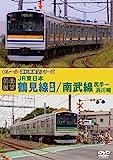 [前面展望]JR鶴見線全線 南武線浜川崎支線 [DVD]