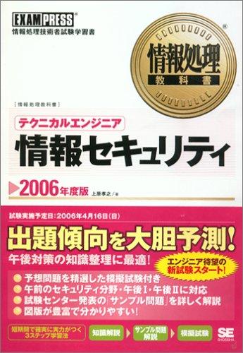 情報処理教科書 テクニカルエンジニア [情報セキュリティ] 2006年度版の詳細を見る