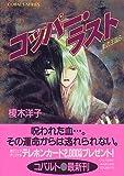 コッパー・ラスト―影の王国〈6〉 (コバルト文庫)