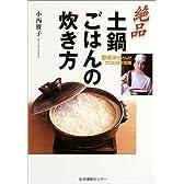 絶品・土鍋ごはんの炊き方―野崎洋光さんがプロの技を指南
