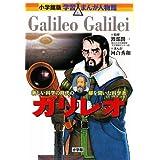 ガリレオ (小学館版 学習まんが人物館)