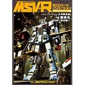 機動戦士ガンダムMSV‐R アクショングラフィック編 (カドカワコミックス・エース)