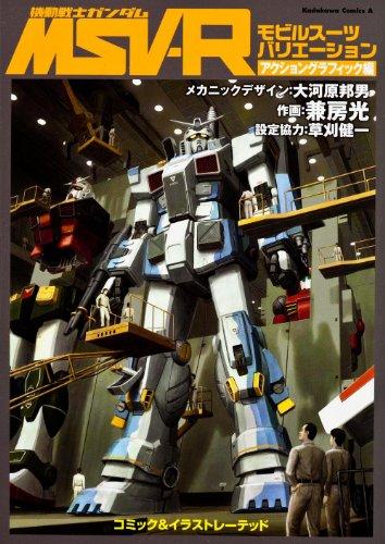 機動戦士ガンダムMSV‐R アクショングラフィック編 (カドカワコミックス・エース)の詳細を見る