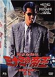 難波金融伝 ミナミの帝王(23)長編版5時間(5枚組) [DVD]