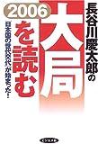 2006年 長谷川慶太郎の大局を読む―「日本国の世代交代」が始まった!