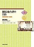 植民地台湾の自治:自律的空間への意思 (早稲田大学エウプラクシス叢書)