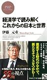 経済学で読み解く これからの日本と世界