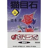 猫目石〈上〉 (角川文庫)