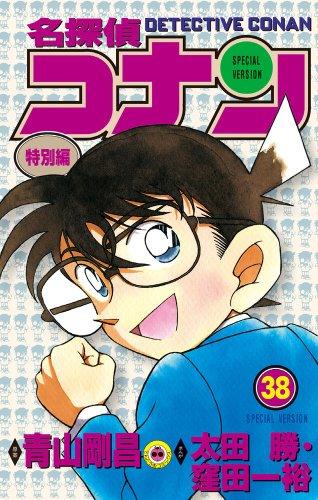 名探偵コナン特別編 38 (てんとう虫コミックス)