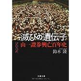 滅びの遺伝子―山一證券興亡百年史 (文春文庫)