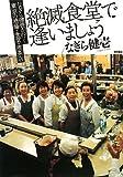 絶滅食堂で逢いましょう—なぎら健壱が行く東京の酒場・食堂・喫茶店