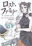 ロスト・ファミリー (ハヤカワ・ミステリ文庫)