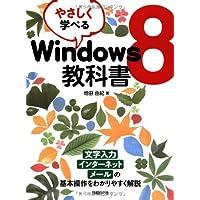 やさしく学べる WINDOWS8 教科書 (スクール標準教科書シリーズ)