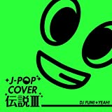 J-POP カバー伝説 �V mixed by DJ FUMI★YEAH!