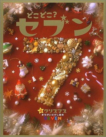 どこどこ?セブン〈2〉クリスマスの詳細を見る