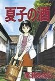 夏子の酒(7) (モーニングKC (210))