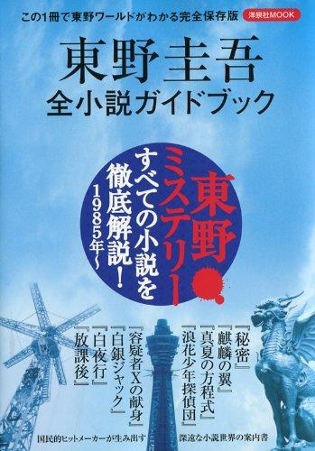 東野圭吾全小説ガイドブック (洋泉社MOOK)の詳細を見る