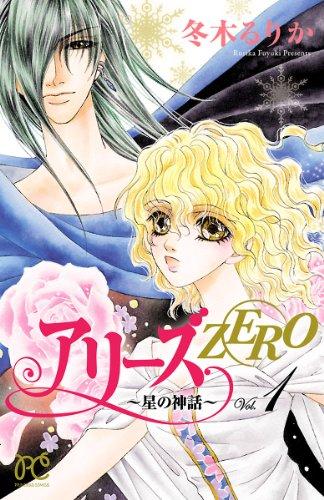 アリーズZERO~星の神話~ 1 (プ...