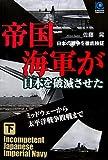 帝国海軍が日本を破滅させた(下) Incompetent Japanese Imperial Navy (光文社ペーパーバックス)