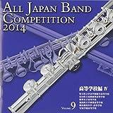 全日本吹奏楽コンクール2014 Vol.9