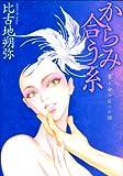 からみ合う糸―男と女の6つの話 (古川コミックス / 比古地 朔弥 のシリーズ情報を見る