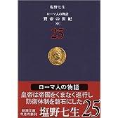 ローマ人の物語〈25〉賢帝の世紀〈中〉 (新潮文庫)