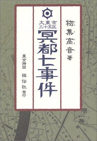 大東京三十五区 冥都七事件の詳細を見る