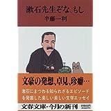 漱石先生ぞな、もし (文春文庫)