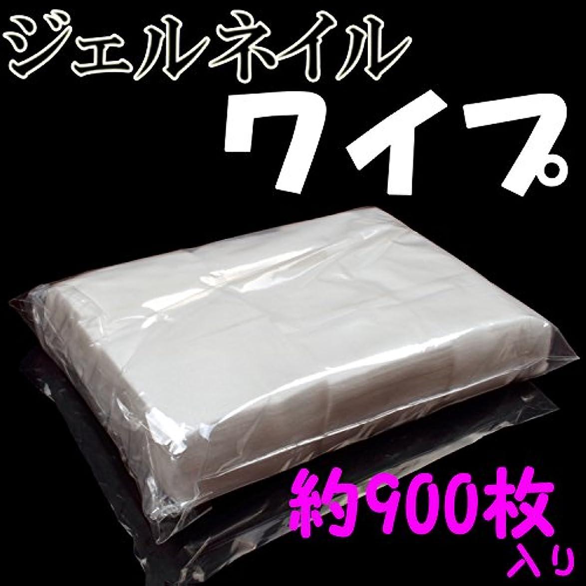 ジェルネイル ワイプ コットン 約900枚 未硬化ジェルの拭き取りに (ソフトタイプ)
