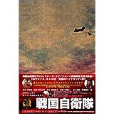 戦国自衛隊 DTSコレクターズ・エディション