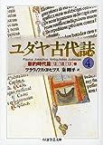ユダヤ古代誌〈4〉新約時代篇(12−14巻) (ちくま学芸文庫)